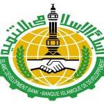 اجتماع البنك الإسلامي للتنمية في ماليزيا سيضع استراتيجية مدتها 10سنوات