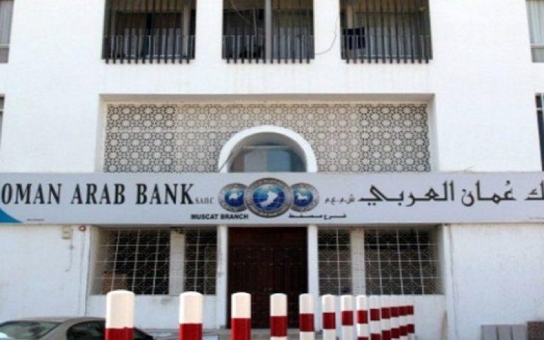 Oman Arab Bank sponsors Salalah Tourism Festival