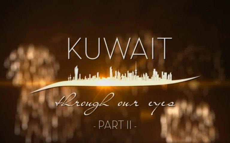 KUWAIT – Through Our Eyes (PART 2) | QCPTV.com وثائقي الكويت