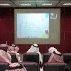 تخطيط المسار الوظيفي – المؤتمر الأول لكليات إدارة الأعمال بدول مجلس التعاون الخليجي – دلال الحارثي