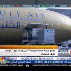 """إعادة هيكلة """"طيران الخليج"""" تحقق أهدافها 1"""