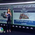 زيارة ولي ولي العهد السعودي لامريكا .. أبعاد اقتصادية