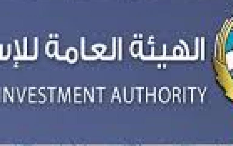 هيئة الاستثمار الكويتية تنفي تراجع قيمة أصول صندوق الثروة السيادية الكويت