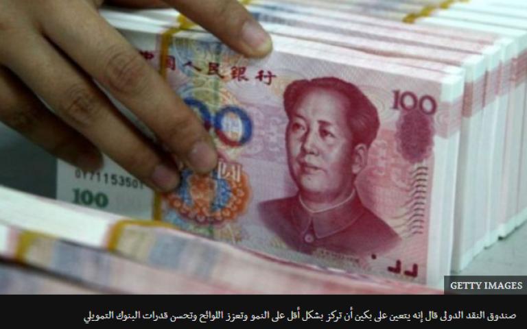صندوق النقد الدولي يحذر من خطر الديون على النظام المالي الصيني