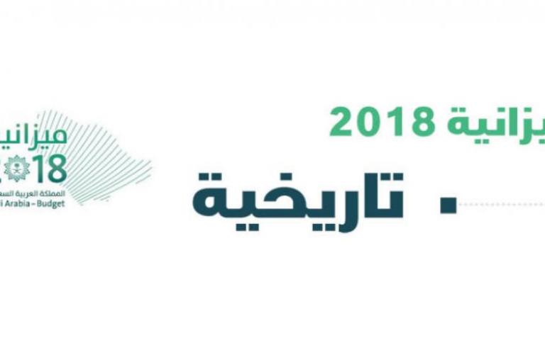 موازنة السعودية 2018… الأكبر في تاريخها