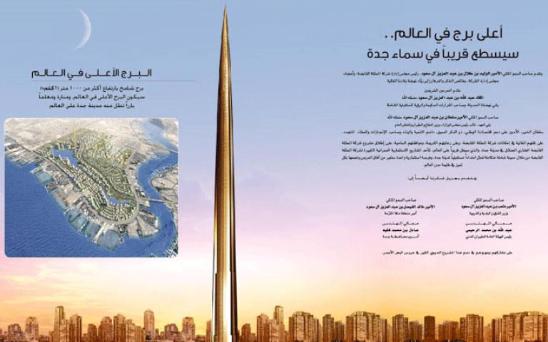 توقيع عقد لمشروع أطول برج في العالم في جدة