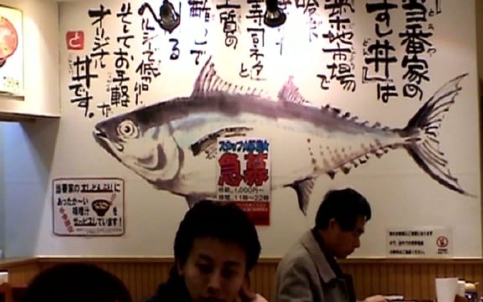 تجارة سمك التن