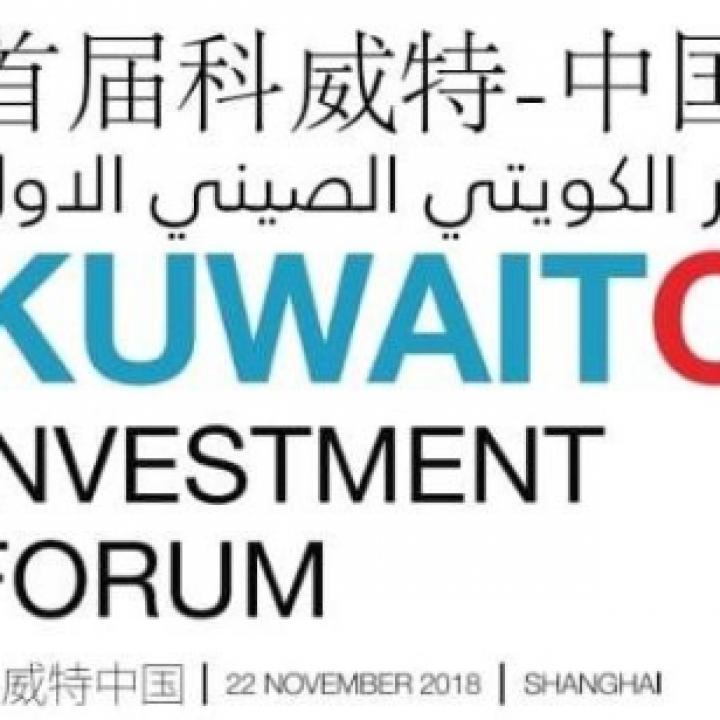 منتدى الاستثمار الصيني الكويتي الأول ينطلق يوم الخميس القادم بشنغهاي