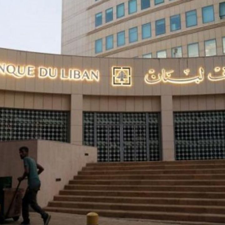 في محاولة لإنقاذ العملة… مصرف لبنان المركزي سيبدأ في ضخ الدولار بالأسواق