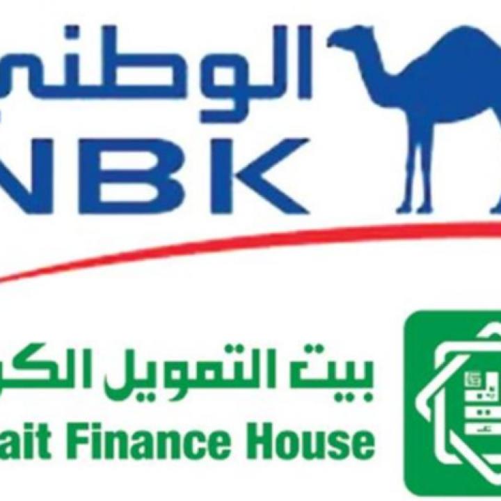 بنك الكويت الوطني وبيت التمويل الكويتي يوقعان اتفاقية تسهيلات ائتمانية مشتركة بقيمة مليار دينار